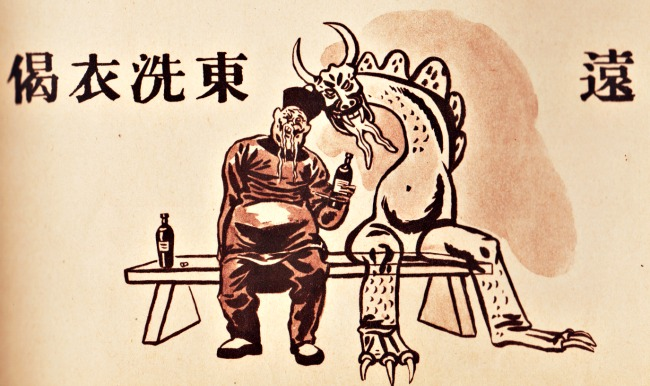 Vintage Chinese Illustration